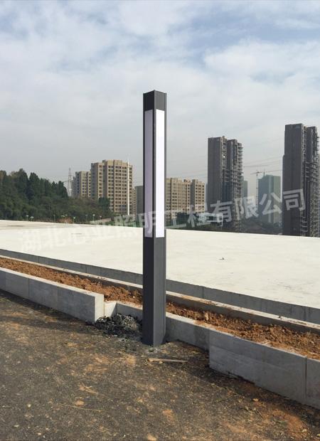 宜昌中南路东辰体育公园3米高型材方灯照明项目