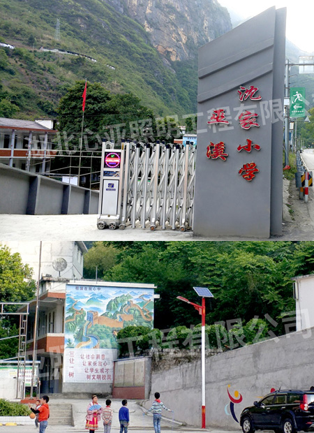 重庆巫溪沈家小学太阳能路灯照明项目